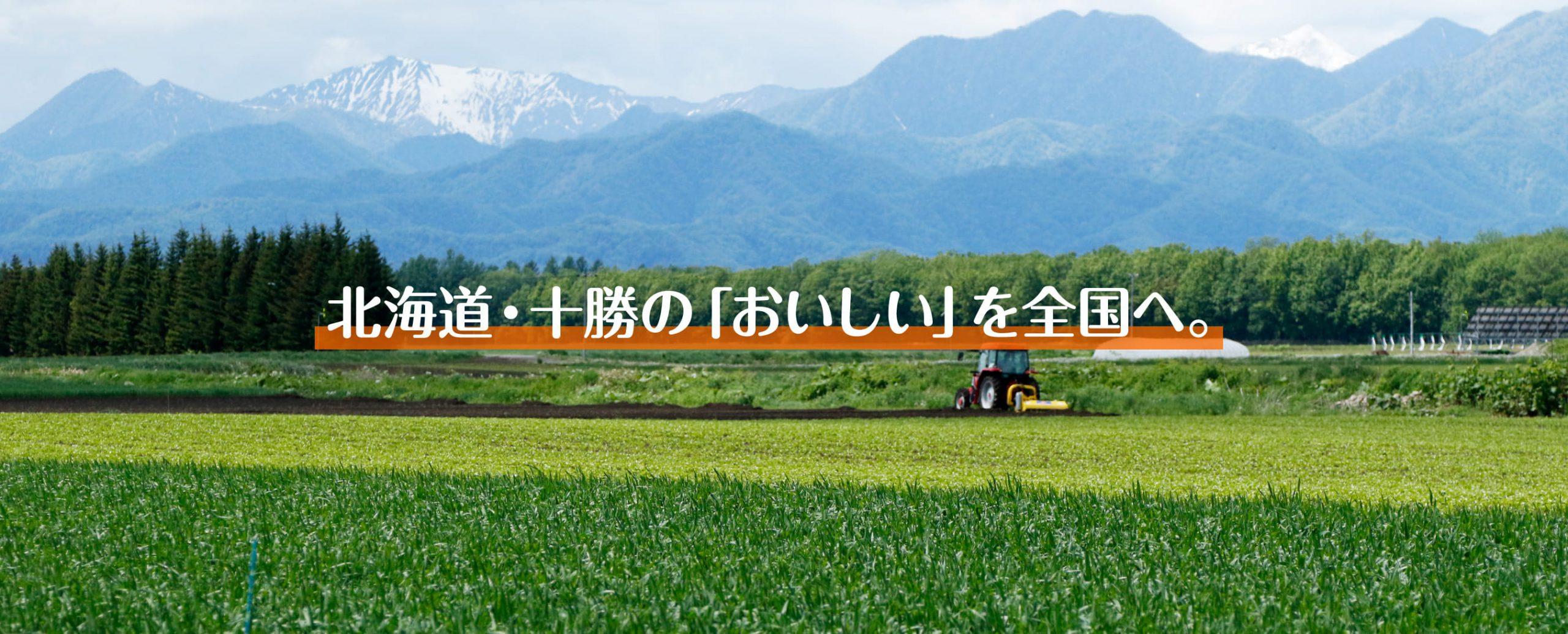 check!北海道・十勝の「おいしい」を全国へ。